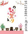 ひなまつり 節句 人形のイラスト 38943716