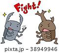 クワガタムシ カブトムシ ファイト 38949946