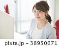 ビジネスウーマン オフィスで働く若い女性 38950671