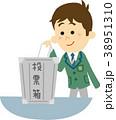高校生 選挙 選挙権のイラスト 38951310