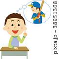 イラスト素材 将来の夢(野球) 38951368