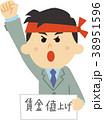 男性 ビジネスマン 要求のイラスト 38951596