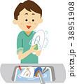 人物 男性 皿洗いのイラスト 38951908