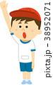 人物 子供 運動会のイラスト 38952071