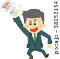 人物 男性 ビジネスのイラスト 38952154