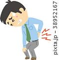 ビジネスマン 腰痛 痛いのイラスト 38952167