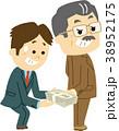 人物 男性 ビジネスマンのイラスト 38952175