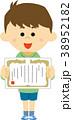 イラスト素材 表彰される子供 38952182