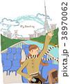 イラスト 旅行 女性のイラスト 38970062