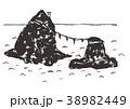 夫婦岩 水彩画 38982449