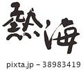 熱海 筆文字 38983419