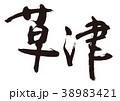 草津 筆文字 38983421