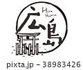 広島 筆文字 宮島 水彩画 38983426