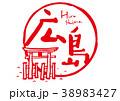 広島 筆文字 宮島 水彩画 38983427