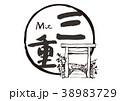 三重 伊勢神宮 筆文字 水彩画 38983729
