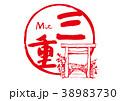 三重 伊勢神宮 筆文字 水彩画 38983730