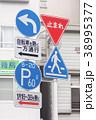 道路標識 38995377