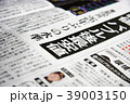 バブル崩壊 株式暴落 経済記事 株式市場 新聞記事 39003150