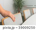 会議室 椅子 着席の写真 39009250