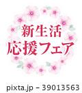 桜フレーム 新生活応援フェア 39013563