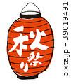 ちょうちん 秋祭り 39019491