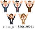 会社員 喜び バンザイ 39019541
