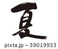 夏 筆文字 39019933