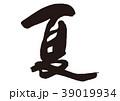 毛筆 筆文字 書道のイラスト 39019934