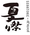 毛筆 筆文字 書道のイラスト 39019935