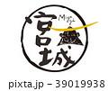 宮城 兜 水墨画 39019938