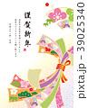 年賀状テンプレート 年賀状 正月のイラスト 39025340