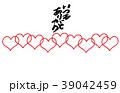 筆文字 のし紙風(いつもありがとう ハート) 39042459