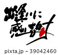 筆文字 出逢いに感謝(ハート).n 39042460