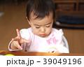 1歳児 チョキにならない手 39049196