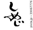 筆文字 文字 しめじのイラスト 39067776