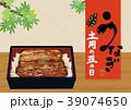 うなぎ ポスター 横 39074650
