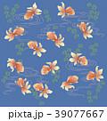 可愛い金魚 39077667