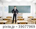 先生 教師 教室 学校 授業 黒板 39077969