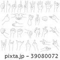 手 ジェスチャー サインのイラスト 39080072