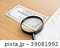 テーブルの上の保険証券 39081992