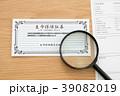 テーブルの上の保険証券 39082019