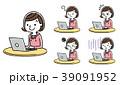 人物 子供 インターネットのイラスト 39091952