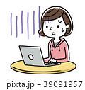 人物 インターネット パソコンのイラスト 39091957