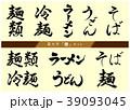 麺 麺類 筆文字のイラスト 39093045