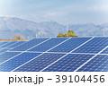 太陽光発電 ソーラーパネル メガソーラー 39104456
