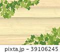 葉 アイビー 木目のイラスト 39106245