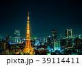 東京タワー 東京 夜景の写真 39114411