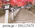 紅葉の大山寺階段 39117475