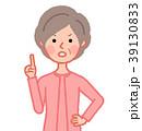 注意するシニア女性 39130833