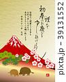 富士山 亥 親子のイラスト 39131552